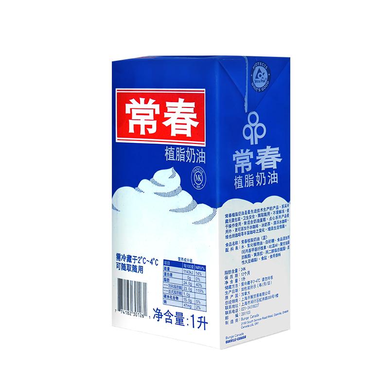 常春鲜奶油(蓝)