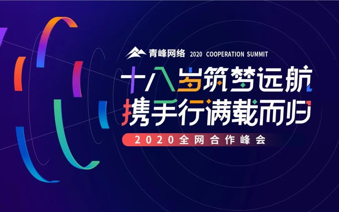十八岁筑梦远航携手行满载而归-2020洛阳青峰全网合作峰会