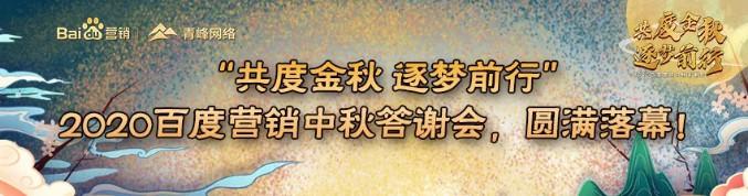 """""""共度金秋 逐梦前行""""2020百度营销中秋答谢会,圆满落幕!"""