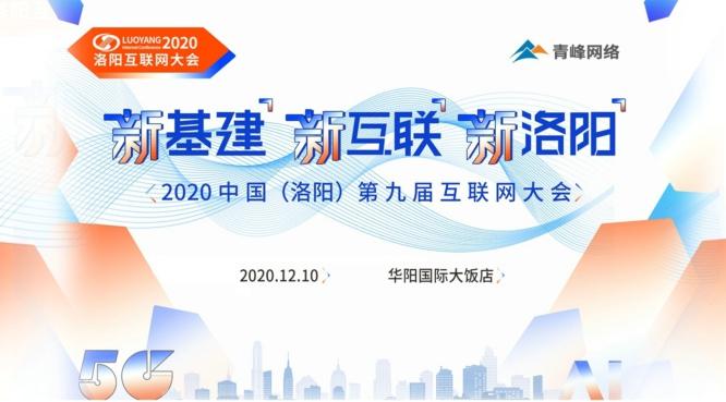 中国(洛阳)第九届互联网大会--新基建、新互联、新洛阳
