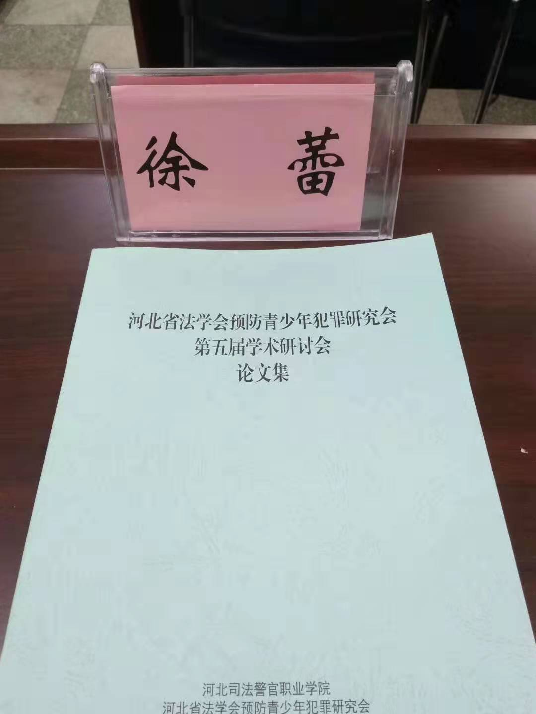 石家庄先德教育参加河北预防青少年犯罪学术研讨会