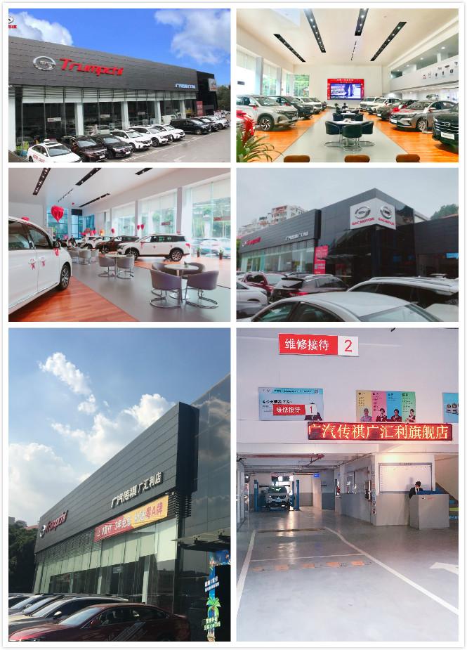 14 广州广汇利汽车销售