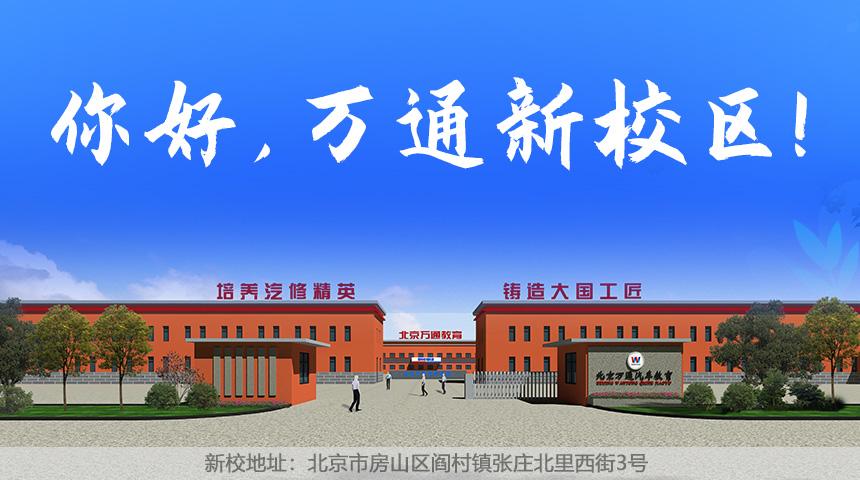 北京万通汽车学校新校区
