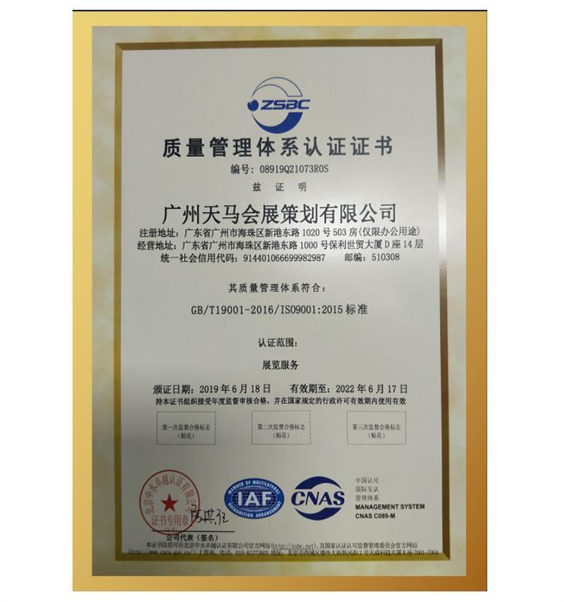 ISO9001质量管理体