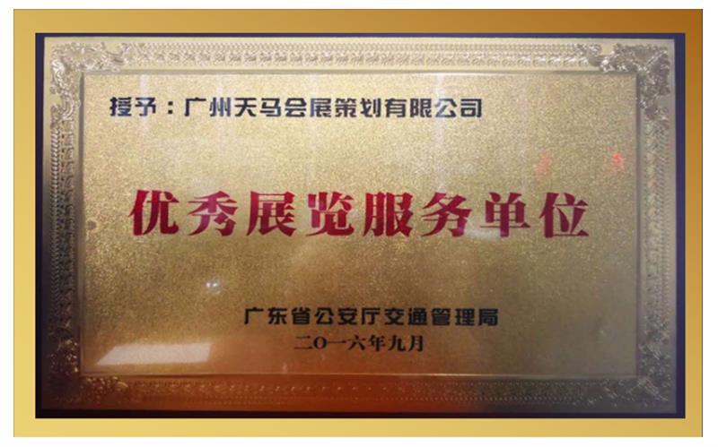 中国道路交通安全协会优秀