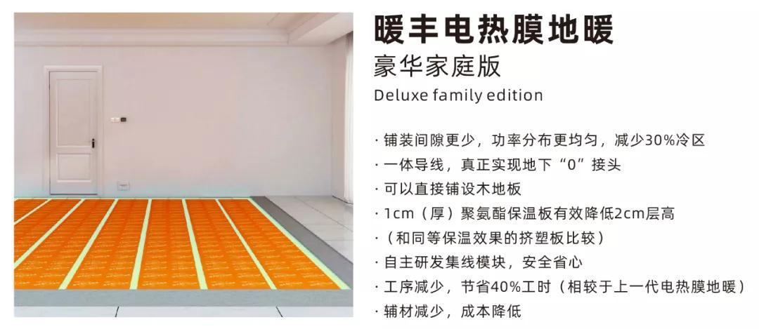暖丰电热新一代电热膜地暖-家庭豪华版