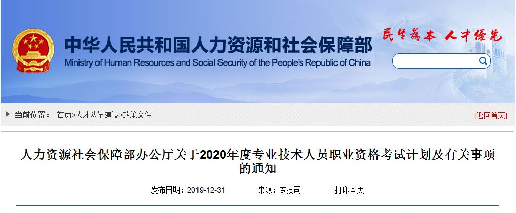 新黔城教育:@你~2020執業藥師考試時間確認,內含元旦福利
