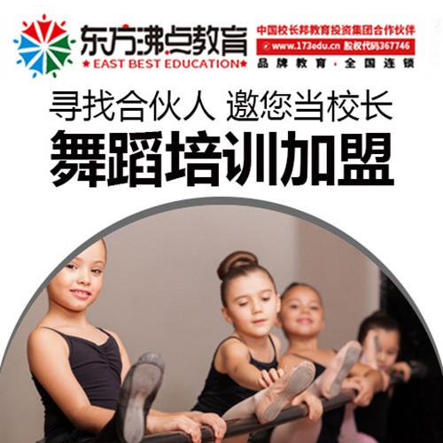 舞蹈培訓加盟