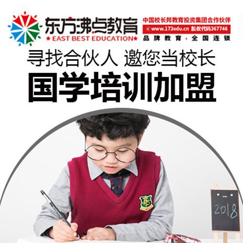 國學培訓加盟