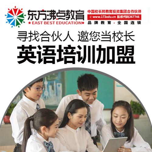 英語培訓加盟