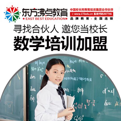 數學培訓加盟
