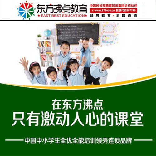 东方沸点托管辅导机构老师的责任心的培养