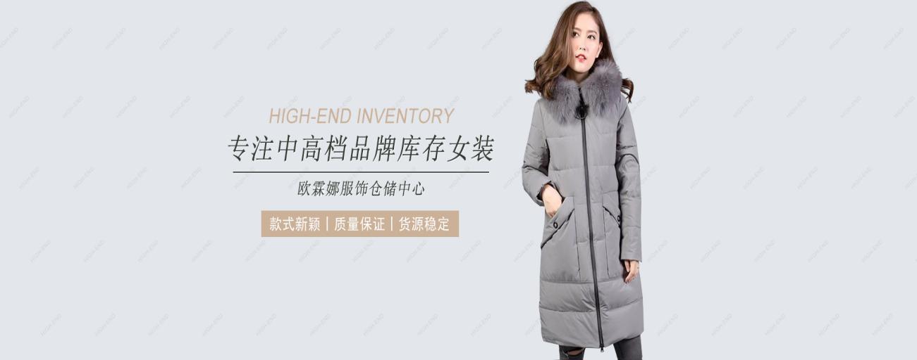高端一线品牌折扣女装尾货丨深圳欧霖娜服饰:我们只卖原厂正品