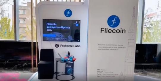 星际无限:Filecoin上海区块链周精彩报道