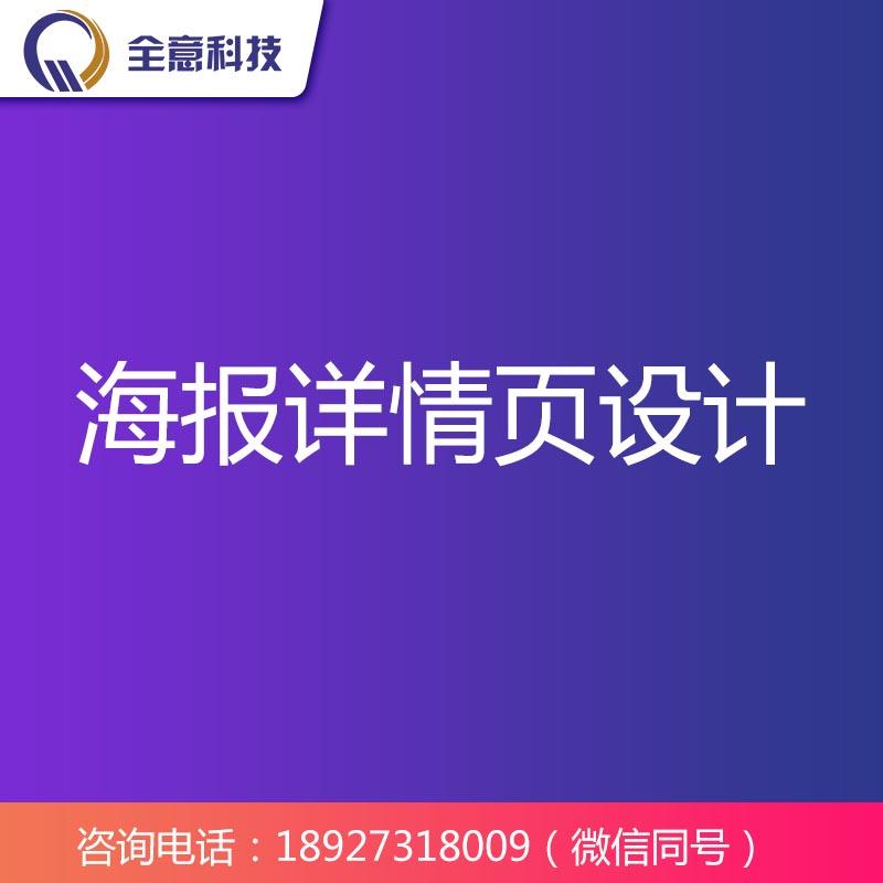 深圳直播小程序设计价格_惠州市全意科技有限公司