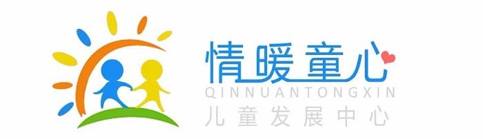 南京语言发育迟缓训练康复机构 爱心儿童社会实践活动圆满举办