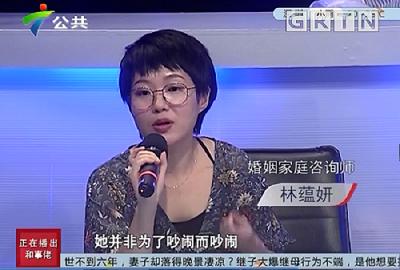 挚缘情感受邀参加广东公共频道《和事佬》节目