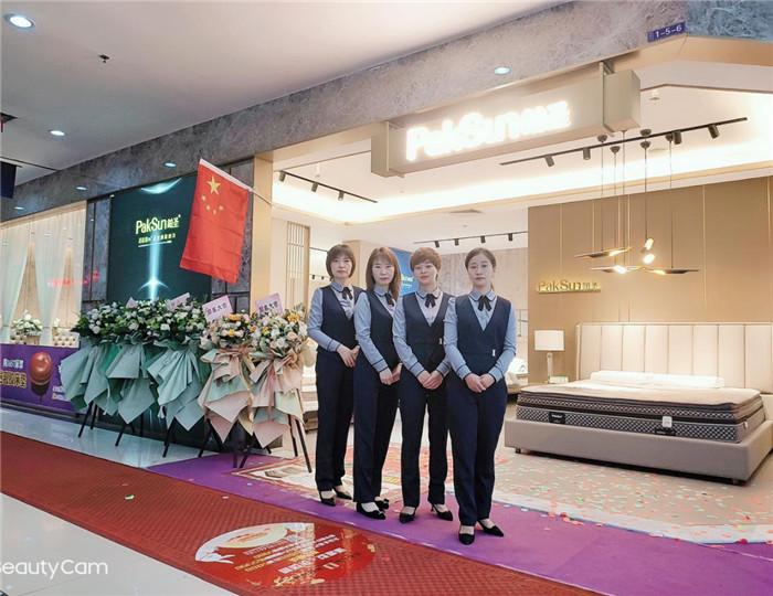 PakSun铂圣活能量深度睡眠寝具西安三森形象店盛大开业!