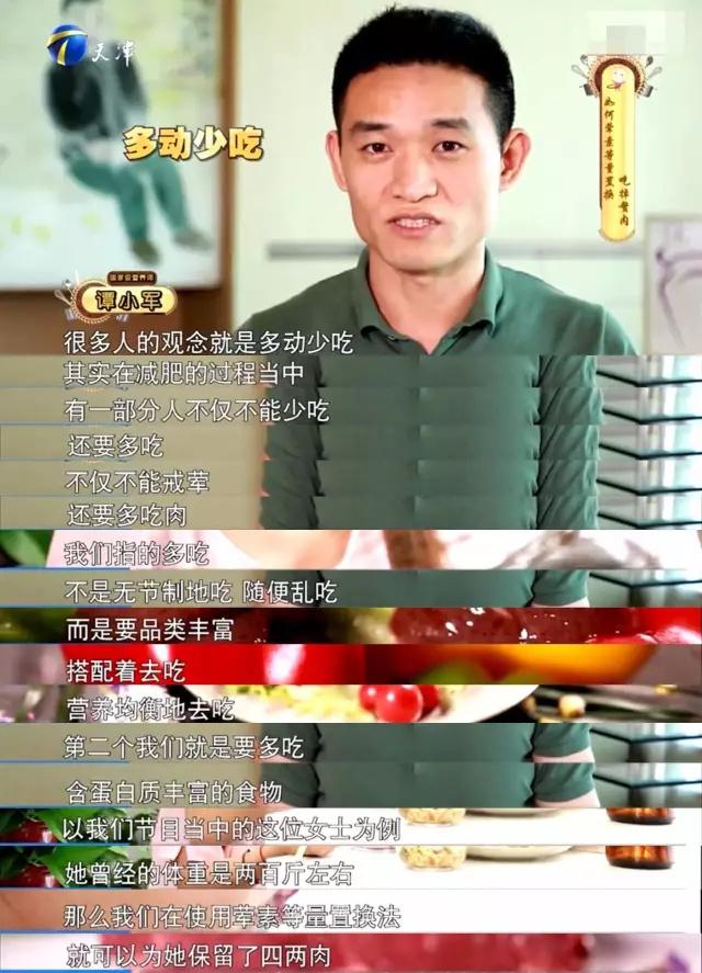 居家瘦谭老师在天津卫视《食鉴出真知》教你如何吃肉变瘦!