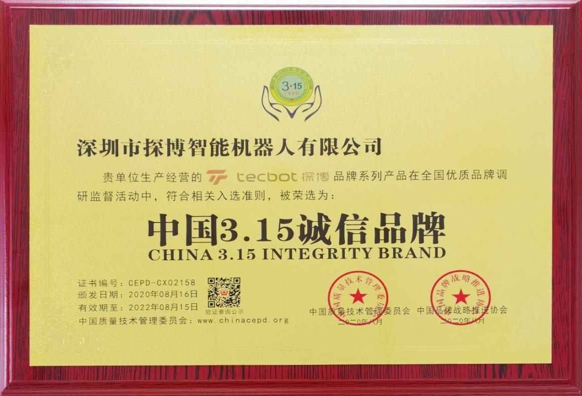 """探博践行品质与创新,荣膺2020""""中国3.15诚信品牌"""""""
