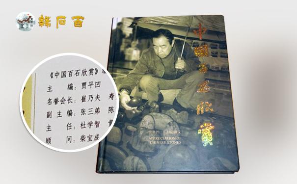 中国百石欣赏
