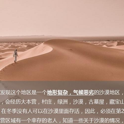 悟空团建体验式内训-沙漠掘金