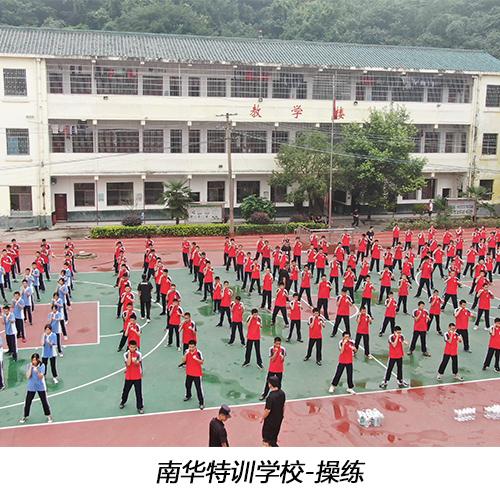 青春期叛逆教育學校