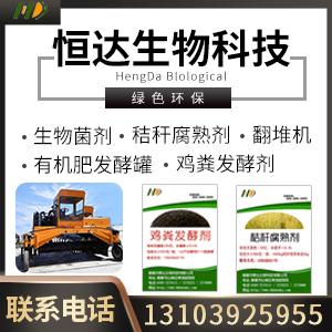 猪粪有机肥厂家定制有机肥发酵菌剂欢迎详情请沟通