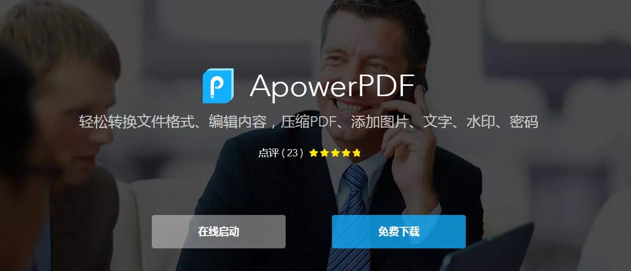 ApowerPDF