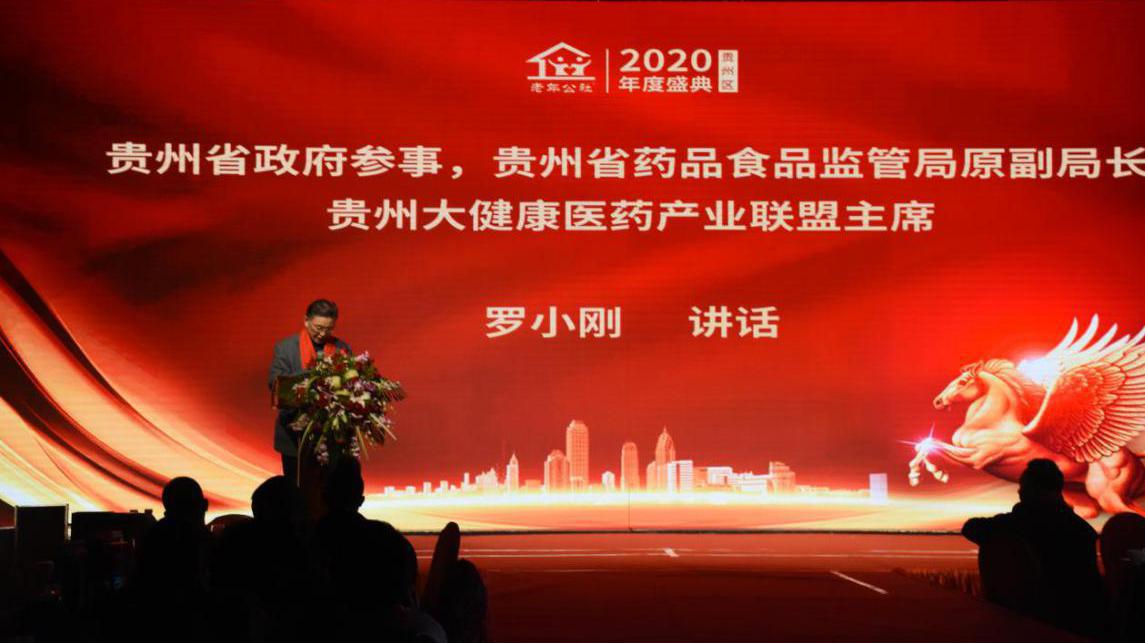 成就夢想,與愛同行——老年公社產業集團2020年會報道