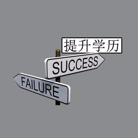 上海学元教育,让你的人生多一条出路