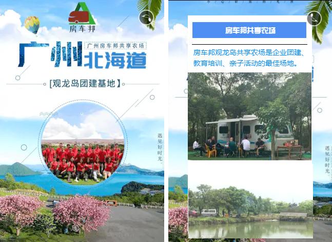 广州房车邦 一站式服务的观光岛团建基地