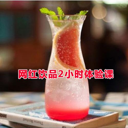 99元网红饮品2小时体验课