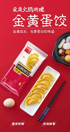 5新闻稿配图-金黄蛋饺