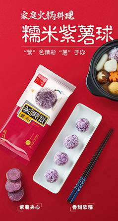 7新闻稿配图-糯米紫薯球