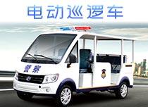 赣州有名的电动巡逻车厂家,认准赣州通联详情请沟通