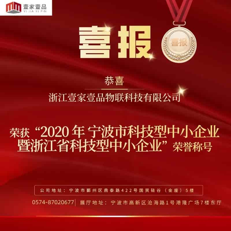壹家壹品智能家居荣获宁波市科技型中小企业荣誉称号!