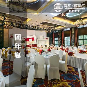 重庆茶园优秀的婚礼酒店预订-两江喜事汇,大型婚礼最拿手