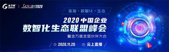 解读数智化战略|2020中国企业数智化生态联盟峰会正在预热