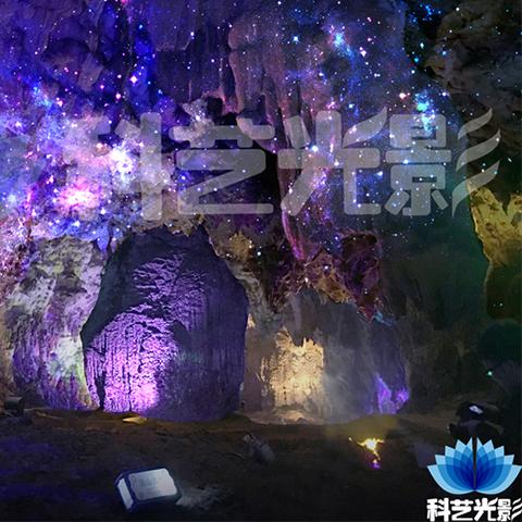 6D溶洞魔幻光影秀设计