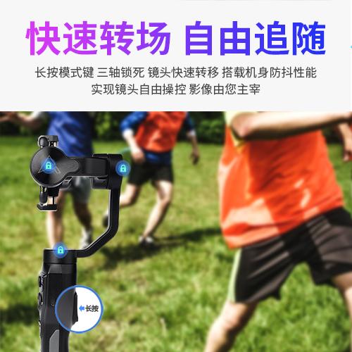 奥川手机稳定器