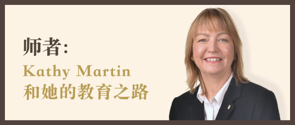 Kathy Martin:一切和教育相关的,都值得去做