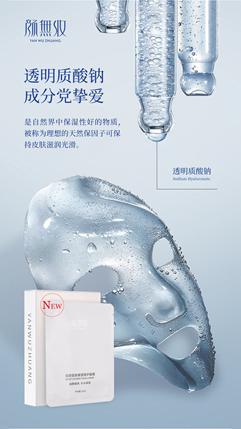 新品上市丨颜無妆焕颜莹润保湿修护面膜