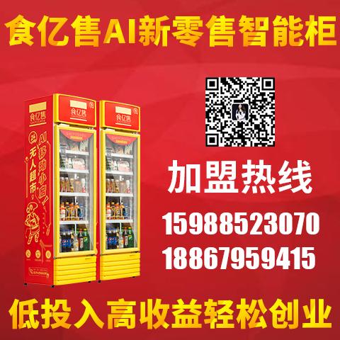 贵州省【小型售货机加盟】_智能售货机设计新颖