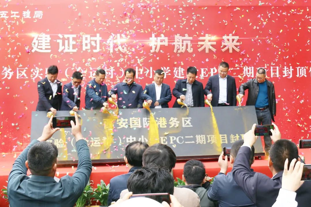 中建五局西安国际港务区中小学建设项目封顶仪式隆重举行