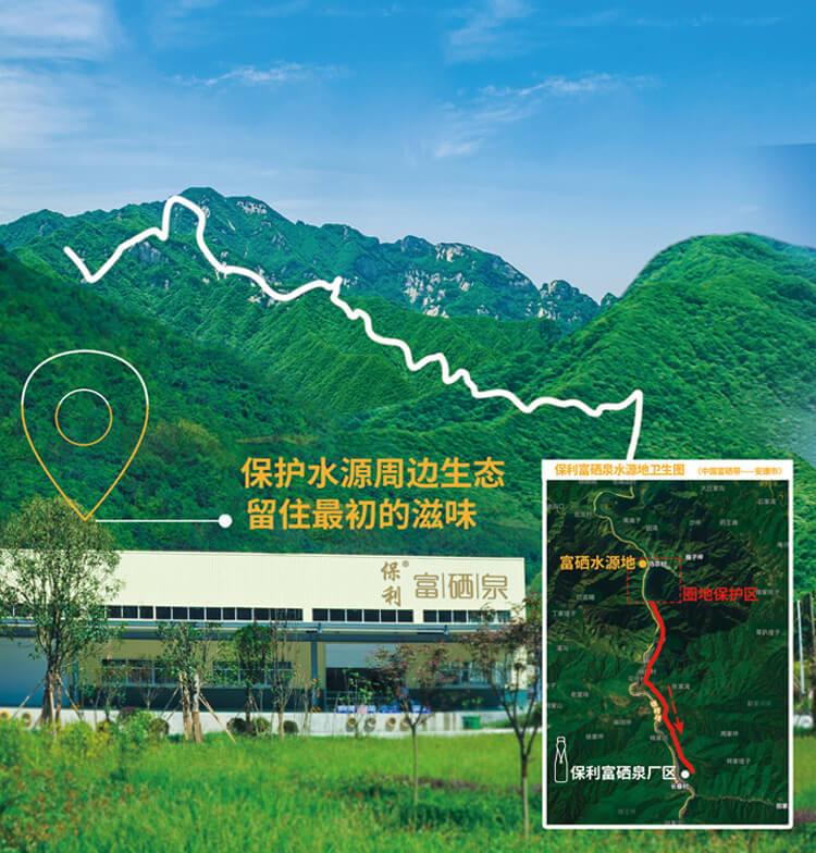 保利富硒泉升级了丨真正的矿泉水来自中国硒谷,是时候升级饮用水