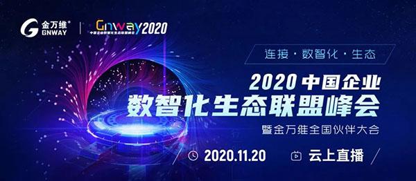 开启数智互联|2020中国企业数智化生态联盟峰会火热进行中