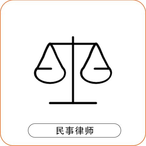 廊坊擅长民事厉害律师热线_河北泰科律师事务所