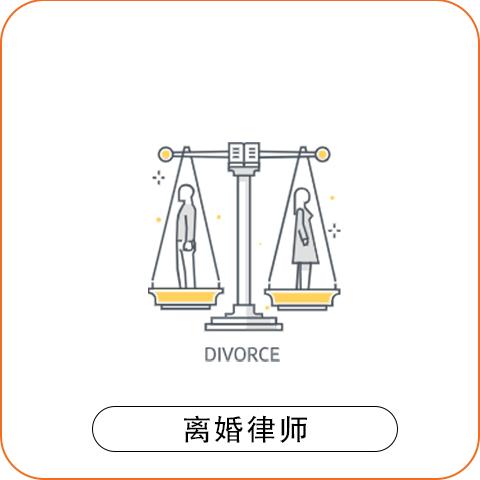 廊坊靠谱起诉离婚律师电话_河北泰科律师事务所