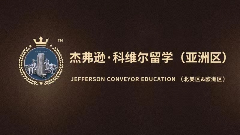 杰弗逊·科维尔留学为您解读那些美国学前教育中极易混淆的名词